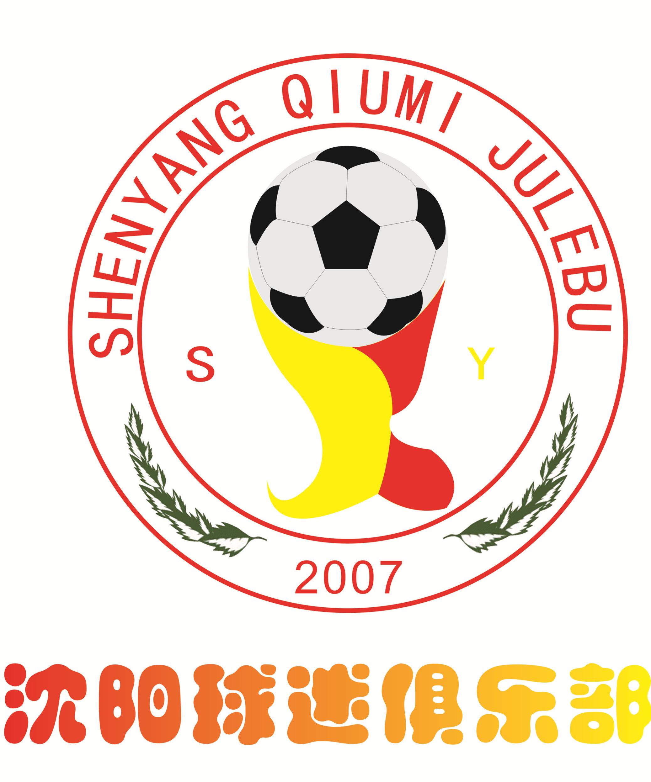 月8日沈阳球迷俱乐部会徽正式更换图片
